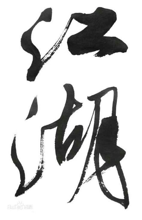 江湖图片_百度百科