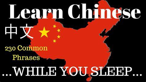 Learn Mandarin Chinese  Learn Chinese While You Sleep