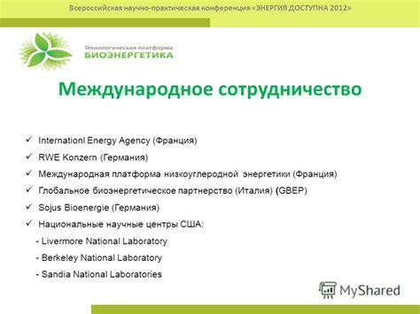 Российское торфяное и биоэнергетическое общество
