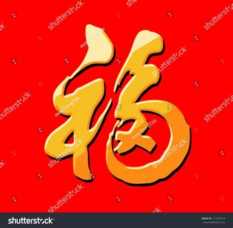 happy new year symbol fortune stock vector 117207718