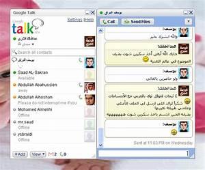 محادثتك في Google Talk باللغة العربية + الابتسامات - عالم ...
