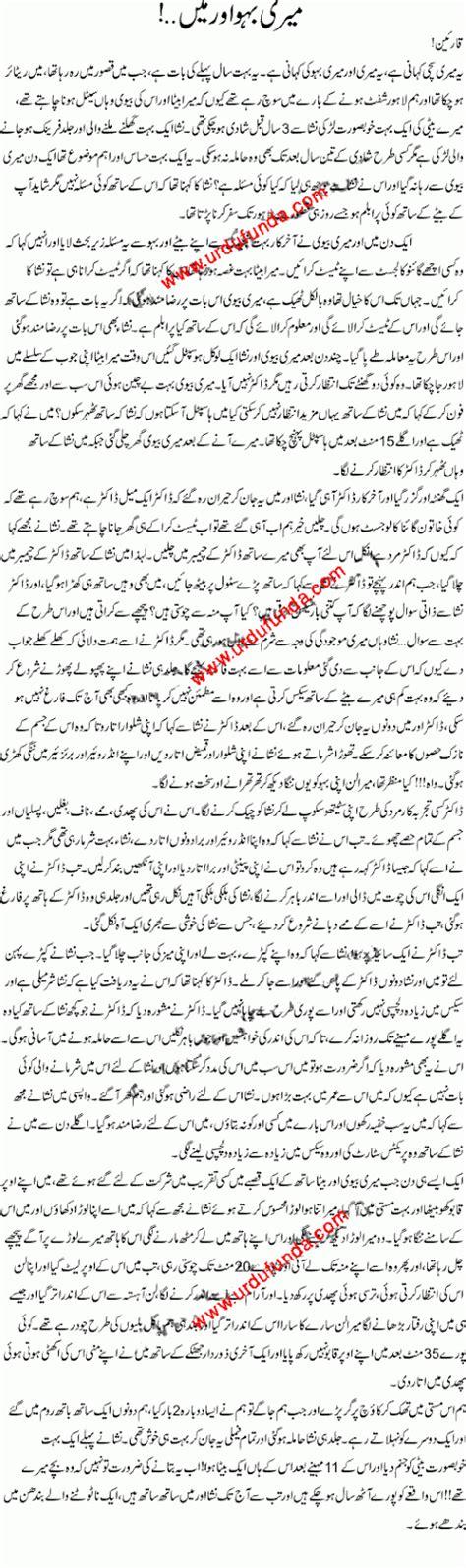 Free urdu font sex stories | www cicampo com br