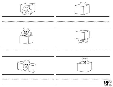 positional words worksheet for kindergarten worksheets for