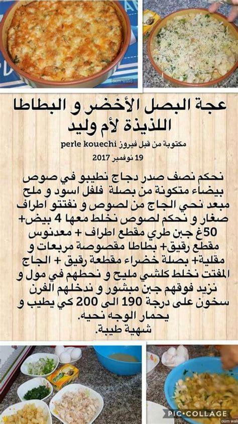Voir plus d'idées sur le thème recettes de cuisine, cuisine, recette. Choyx Fkeur Oum Walid - Recette De Choux Fleur Oum Walid ...