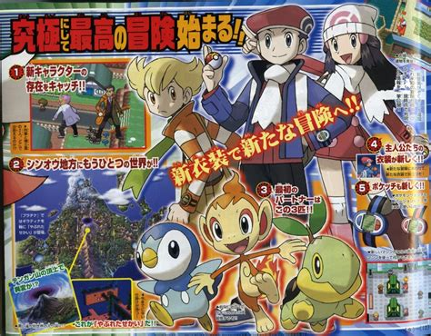 New Pokemon Platinum Details In Corocoro The Tanooki