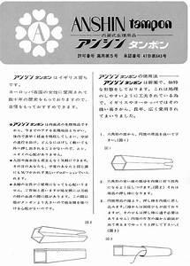 Anshin Origami Tampons  Japan  1977  At Mum