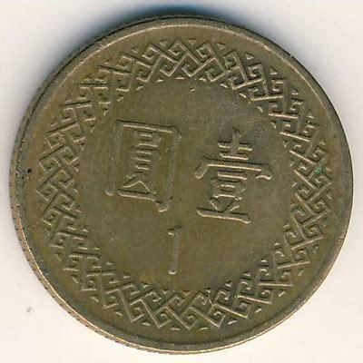 Coins of taiwan : pitaniesug.ga