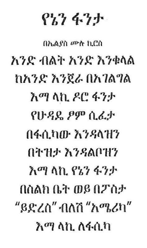 amharic zocalo poets