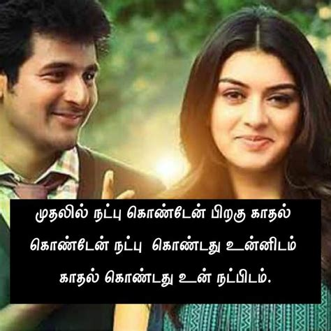 tamil quotes  love marriage good quotes