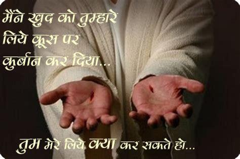 hindi sermons  reflections hindi bible quotations
