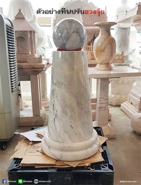 ตัวอย่างหินปรับฮวงจุ้ย - ซินแส.com