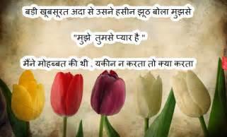 Hindi Sad Shayari
