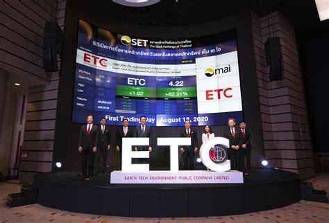 ETC เริ่มซื้อขายในตลาดหลักทรัพย์ เอ็ม เอ ไอ วันแรก - ท่อง ...