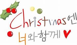 Frohe Weihnachten übersetzung Griechisch : koreanisch bersetzt frohe weihnachten gru vector ~ Haus.voiturepedia.club Haus und Dekorationen