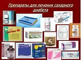 Препараты лечения простуды при сахарном диабете