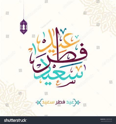 vector eid al fitr mobarak arabic stock vector
