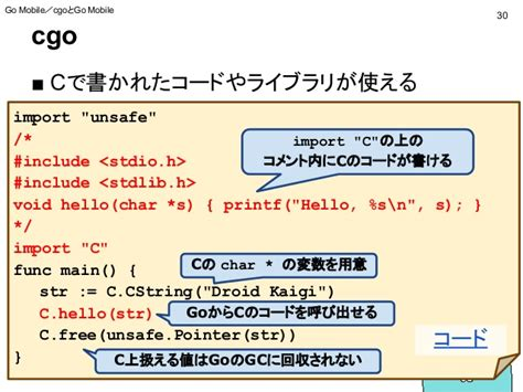 Go Mobile Android by Go Mobileでandroidアプリ開発