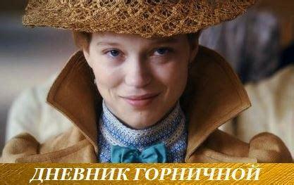 дневник горничной 2015 смотреть фильм онлайн бесплатно в