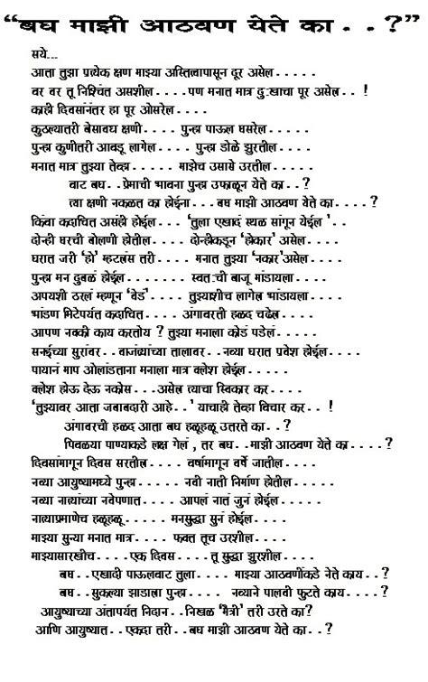 Paryavaran essay in marathi pdf