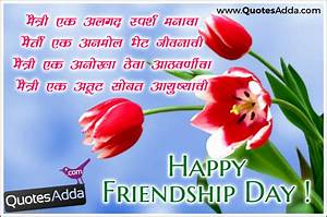 Best Heart Touching Marathi Friendship Day Shayari Images ...