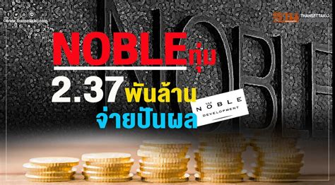 NOBLE ทุ่ม 2.37 พันล้าน จ่ายปันผล