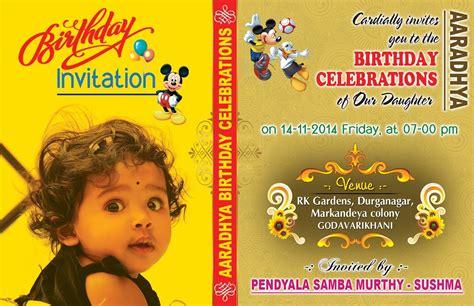 birthday invitation card psd template  birthday