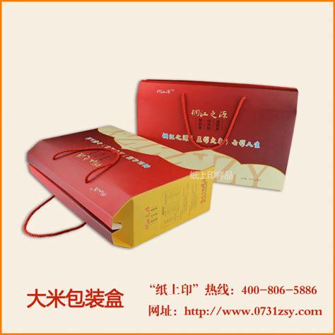 湖南大米包装盒定制厂家_大米包装盒_长沙纸上印包装印刷厂(公司)