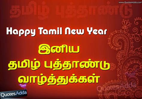 Tamilnadu Tamil New Year Greetings - QuotesAdda.com | Inspiring Quotes ...