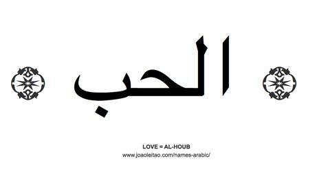 Liebe Auf Arabisch by Arabic Quotes Quotesgram