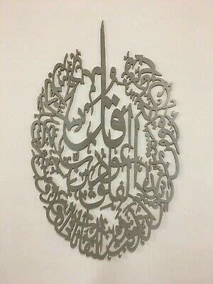 surat al falak wall hanging islamic decor art silver