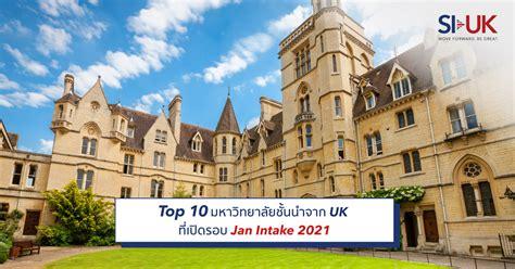 Top 10 มหาวิทยาลัยชั้นนำจาก UK ที่เปิดรอบ Jan Intake 2021