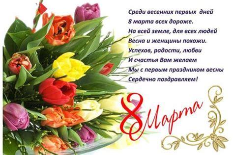 8 марта 2021 — дата (когда, какого числа праздник). стихи на 8 марта классной руководительнице - Поздравления