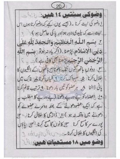 Tahiri Namaz Barkat Qasim Gabol Molana Urdu