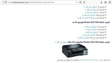 تحميل تعريفات طابعة برذر brother driver تعريف أصلي آخر الإصدرا من موقع برذر الرسمي عبر رابط مباشر من غير تعب. طريقة تحميل تعريف طابعة Brother DCP t300 - YouTube
