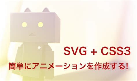 Media queries might get a bit messy for positioning, but would. 【CSS】SVG + CSS3で簡単にアニメーションを作成する! - bagelee(ベーグリー)