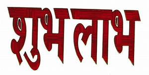 Adhesive Sticker Red Shubh Laabh