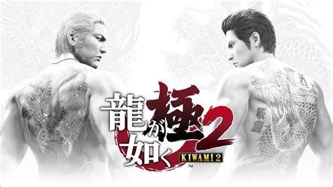 yakuza kiwami  ost fiercest warrior ver kiwami
