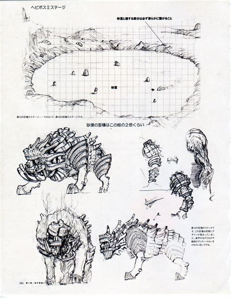 Shadow Of The Colossus Concept Art Creatures Art