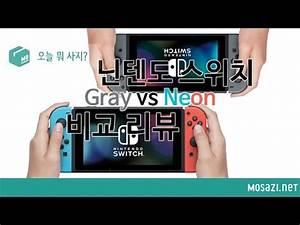 [오늘 뭐 사지 ] 닌텐도 스위치 네온 그레이 색상 비교 Nintendo Switch Neon Gray