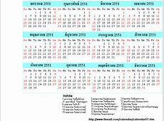 ปฏิทิน วันหยุด วันหยุดประจำปี และวันสำคัญ แยกธนาคาร และ