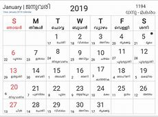 Download calendar 2019 in south indian language 2019