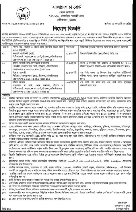Bangladesh Tea Board Job Circular 2019 - Jobs Test bd