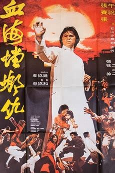 Mantis Fists & Tiger Claws of Shaolin (1977) directed by ...