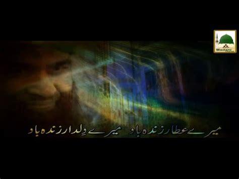 Manqabat E Attar Mere Attar Zindabad Youtube
