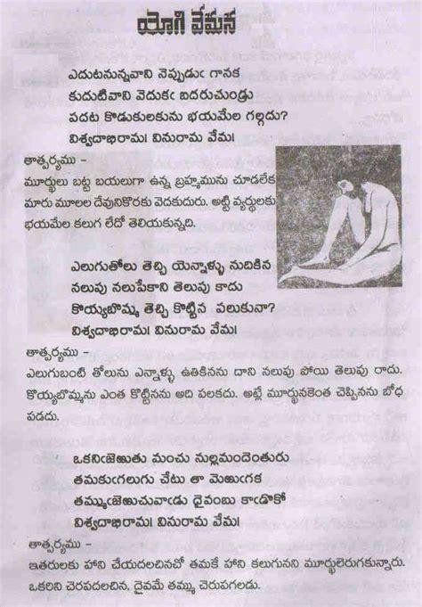 chodavaramnet yogi vemana padyalu   meaning