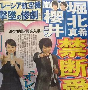 sakurai sho dating after divorce