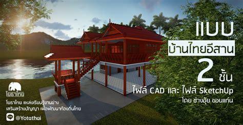 plan to build a house แบบบ านไทยอ สาน 2 ช น ไฟล cad และไฟล sketchup โดย ช าง