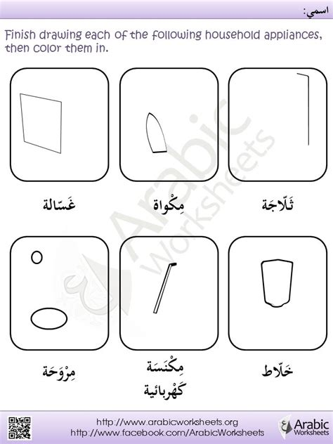 106 Best Images About Arabic Worksheets On Pinterest  Arabic Words, Word Search And Ramadan Lantern