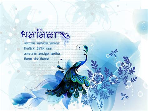 Marathi Rain Wallpaper, Monsoon, Paus, Varsha, Paoos