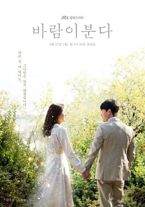 drama korea ongoing  drakor terbaru  dramacute